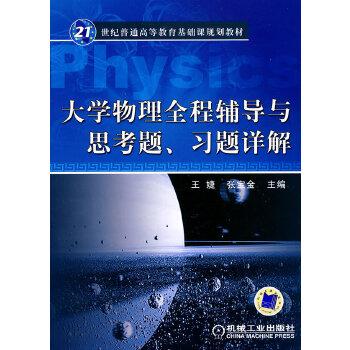 大学物理全程辅导与思考题、习题详解