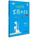 2018百题大过关・小升初数学:提高百题(修订版)