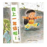 我上一年级啦 日本精选儿童成长绘本系列 恭喜你要上学啦北科