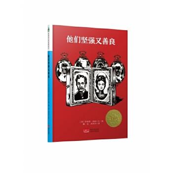 森林鱼童书・凯迪克大奖绘本:他们坚强又善良