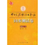 新版中日交流标准日本语同步测试卷(初级)(上下)