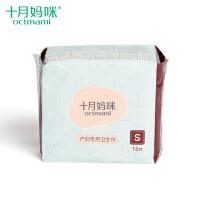 十月妈咪产妇用品 产妇卫生巾 月子产褥期卫生纸 产妇用品护理垫 S码