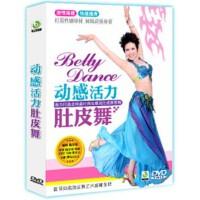 燃脂舞蹈/健身舞京凰动感活力肚皮舞DVD 初级/入门/初学