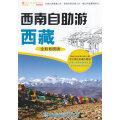 西南自助游——西藏