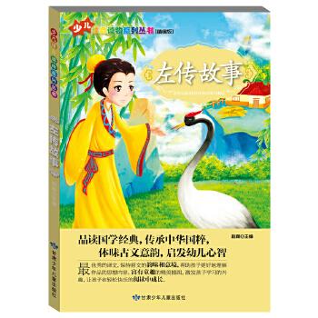 """""""小学生学国学""""注音读物系列:左传故事"""