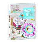 我爱衍纸――炫彩缤纷衍纸饰品--《实用衍纸一本通》姊妹篇,最适合亲子互动的手工书