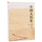 中国大历史(黄仁宇大历史观代表作)