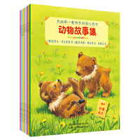 我的第一套亲子阅读心愿书 (全8册)