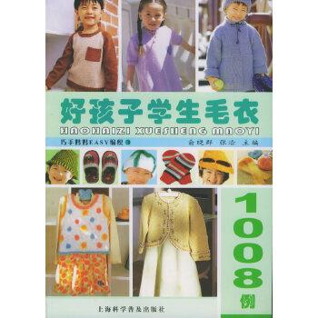 好孩子学生毛衣1008例——巧手妈妈EASY编织