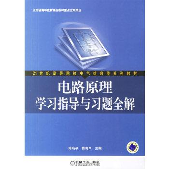 《电路原理学习指导与习题全解》(陈晓平.)【简介