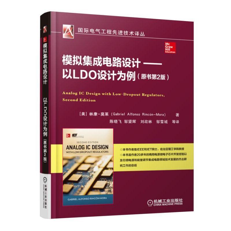 模拟集成电路设计-以ldo设计为例-(原书第2版)