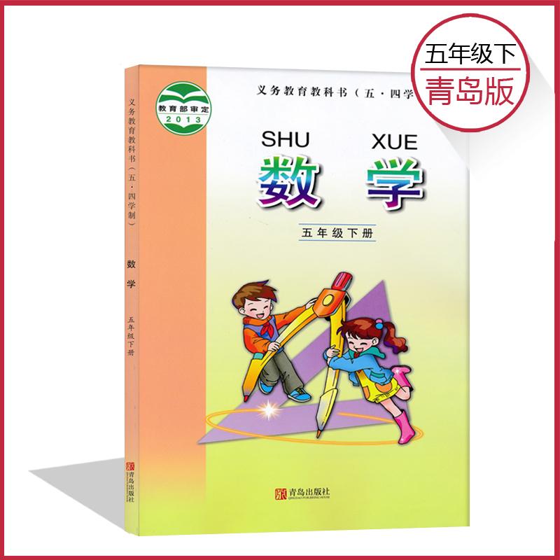 五四制 青岛版小学五年级下册数学课本 5年级下册教材 正版全彩色 五
