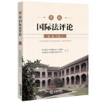 华政国际法评论(第三卷)