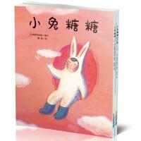 小兔糖糖系列(共2册)(日本大幻想儿童绘本,令人惊叹的超凡想象力,在日常生活中发生的奇幻故事,专为小男孩打造!)