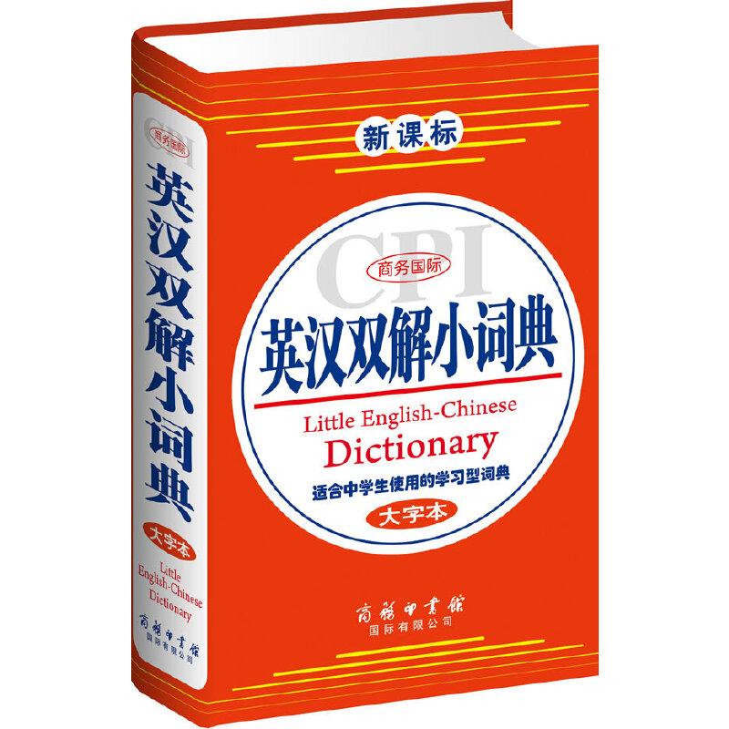 商务国际英汉双解小词典(大字本)
