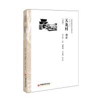 天龙村调查:汉族
