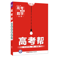 天星教育・2018高考帮 数学(文科)