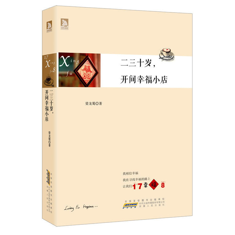 《二三十岁,开间幸福小店》(梁龙蜀)【简介_书评_在线阅读】 - 当当图书