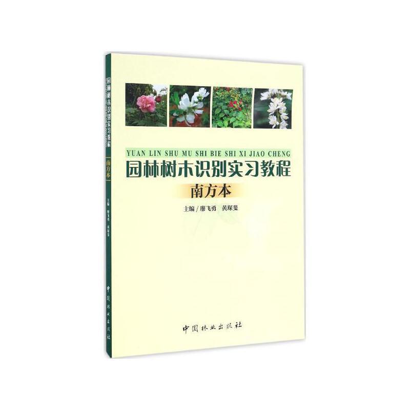 风景园林树木学实习教程南方本 廖飞勇 主编 中国林业出版社
