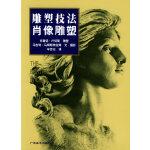 雕塑技法・肖像雕塑(中文简体字版)