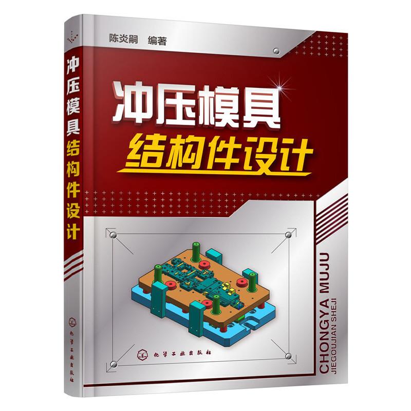 第1章冲模典型组合与结构件 1.1冲模典型组合与技术条件1 1.1.1冲模典型组合1 1.1.2冲模典型组合技术条件1 1.2冲模组成零件与技术要求7 1.2.1冲模的组成零件与使用范例7 1.2.2冲模零件的要求12 1.2.3冲模的装配要求13 第2章冲模凸、凹模结构设计 2.1凸、凹模的功能与设计要点15 2.