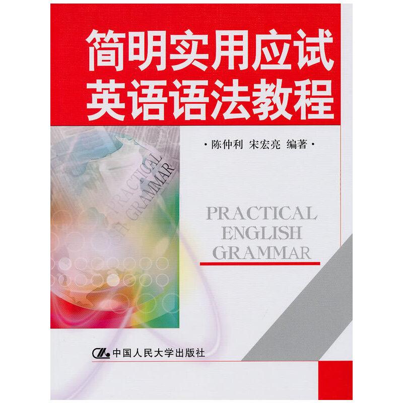 简明实用应试英语语法教程