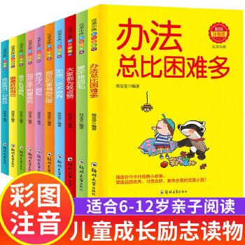 全10册小屁孩成长记第三辑小学生课外阅读书籍注音版一二三年级课外书必读儿童读物故事书6-7-10-12岁少儿文学图书学习其实很快乐