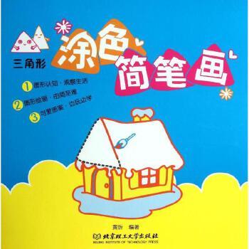 《三角形涂色简笔画 黄忻》黄忻