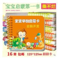 宝宝早教卡片撕不烂婴儿识字卡片故事书儿童书籍早教书0-3岁玩具