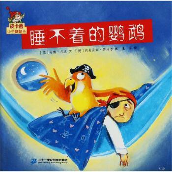 睡不着的鹦鹉/皮卡西小手翻翻书(第1辑) 二十一世纪出版社