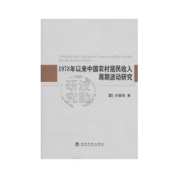 1978年以来中国农村居民收入周期波动研究