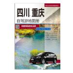 2016中国分省自驾游地图册系列:四川、重庆自驾游地图册