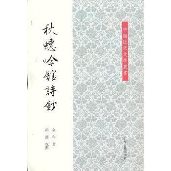 秋蟪吟馆诗钞