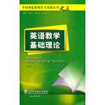 中国英语教师自主发展丛书:英语教学基础理论