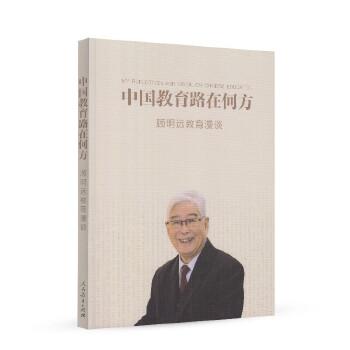 中国教育路在何方—顾明远教育漫谈献给老师的教师节礼物
