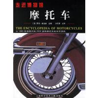 摩托车:从1885年到现代的2500多种摩托车的详尽资料――走进博物馆