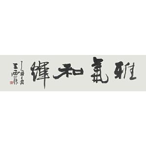 王西京 《雅气和辉》 中美协理事