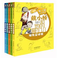 戴小桥和他的哥们儿(升级版,共5册)