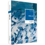 张爱玲全集01:倾城之恋(2012年全新修订版)(书香节爆品限时直降,不叠加满减促销)
