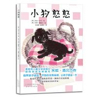 童话森林第二辑――小狗憨憨 (奥地利儿童文学奖得主米拉o洛贝力作,培养孩子诚实、守信的优秀品格,让孩子受益一生。)