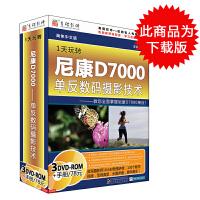 育碟软件 1天玩转单反尼康D7000--数码摄影与修图技术 视频教程 正版电脑软件下载版 在线发密码