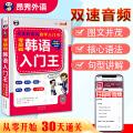 零基础韩语入门王  标准韩国语自学入门书
