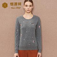 恒源祥女士绣花圆领羊绒衫秋冬季小飞鱼纯色纯羊绒套头毛衣针织衫