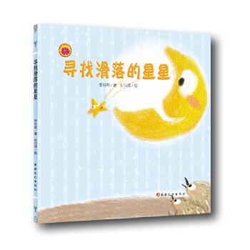 雪莲花原创丛书:寻找滑落的星星(绘本)
