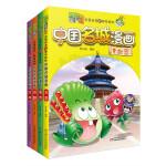 植物大战僵尸2武器秘密之神奇探知中国名城漫画 第一辑(共4册)