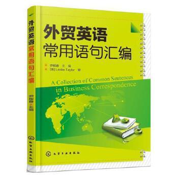 外贸英语常用语句汇编