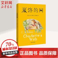 夏洛的网 上海译文正版 怀特作品 一部可以与《小王子》相媲美的世界名著 外国经典儿童文学 畅销书籍 E・B・White