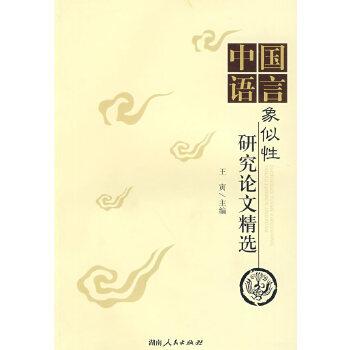 中国语言象似性研究论文精选
