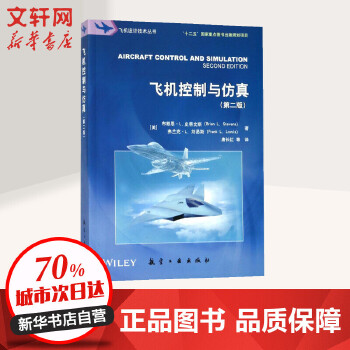 飞机控制与仿真-(第二版)( 货号:751651316)
