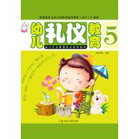 幼儿礼仪教育・5(电子书)